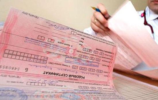 Родовой сертификат для роженицы